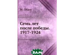 Семь лет после победы. 1917-1924