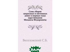 Семь сборов запросных и пятинных денег в первые годы царствования Михаила Федоровича.