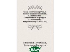 Семь собственноручных писем и записок князя Г.А. Потемкина-Таврического к графу П.А. Румянцеву-Задунайскому (1769-1788)