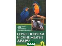 Серые попугаи и сине-желтые арары. Содержание. Уход. Дрессировка. Обучение разговору