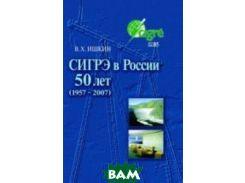 СИГРЭ в России: 50 лет (1957-2007)