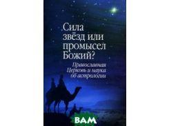 Сила звезд или промысел Божий? Православная Церковь и наука об астрологии