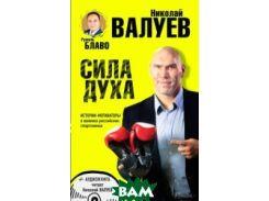 Сила духа. Истории-мотиваторы о великих российских спортсменах (+ CD-ROM)