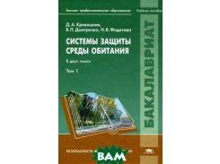 Системы защиты среды обитания. Учебное пособие. В 2 томах. Том 1