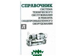 Система технического обслуживания и ремонта общепромышленного оборудования. Справочник