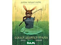 Сказки дядюшки Римуса. Братец Кролик   рыболов
