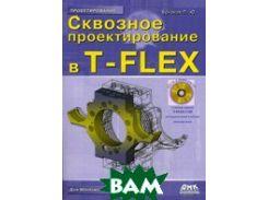 Сквозное проектирование в T-FLEX. Гриф УМО ВУЗов России (+ DVD)