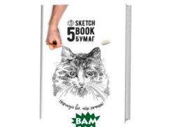 Скетчбук 5 бумаг. Кошка. Нарисуй все, что хочешь!