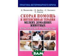 Скорая помощь и интенсивная терапия мелких домашних животных. Справочное пособие