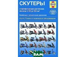 Скутеры c карбюраторными двигателями объёмом от 50 до 250 куб.см.