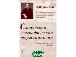 Славянская географическая терминология. Семасиологические этюды