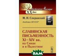 Славянская письменность XI--XIV вв. на Синае и в Палестине