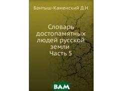 Словарь достопамятных людей русской земли . Часть 5