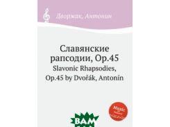 Славянские рапсодии, Op.45