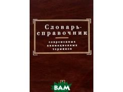 Словарь-справочник современных анимационных терминов