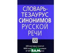 Словарь-тезаурус синонимов русской речи