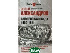 Смоленская осада. 1609 -1611.
