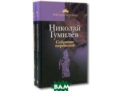 Собрание переводов (количество томов: 2)