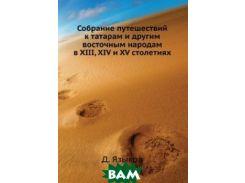 Собрание путешествий к татарам и другим восточным народам в XIII, XIV и XV столетиях