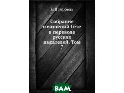 Собрание сочинений Гёте в переводе русских писателей. Том 7