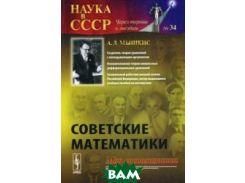 Советские математики. Мои воспоминания. Выпуск   34
