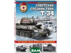 Советский средний танк Т-34. Лучший танк Второй мировой