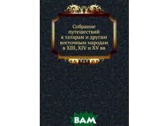 Собрание путешествий к татарам и другим восточным народам в XIII, XIV и XV вв.