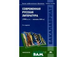 Современная русская литература (1990-е гг.-начало XXI в.)