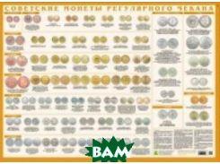 Советские монеты регулярного чекана. Настольное справочное издание