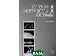 Современные инструментальные материалы. Учебник. Гриф УМО вузов РФ
