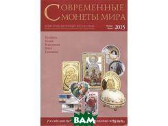 Современные монеты мира. Январь-июнь 2015 года.  16