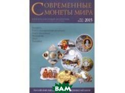 Современные монеты мира. Информационный бюллетень   17. Июль - декабрь 2015 года