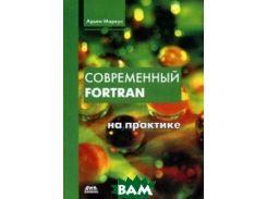 Современный Fortran на практике