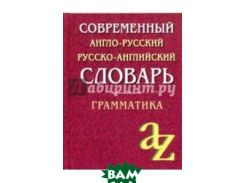 Современный англо-русский русско-англ.словарь.Грамматика