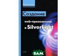 Создание web-приложений в Silverlight