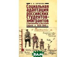 Социальная адаптация российских студентов-эмигрантов в Центральной и Восточной Европе в 1920-1940 гг
