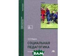 Социальная педагогика. Учебник для студентов учреждений высшего образования. Гриф УМО вузов России