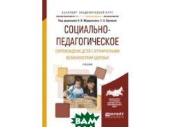 Социально-педагогическое сопровождение детей с ограниченными возможностями здоровья. Учебник для академического бакалавриата