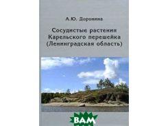 Сосудистые растения Карельского перешейка (Ленинградская область)