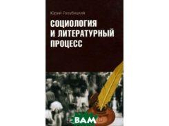 Социология и литературный процесс