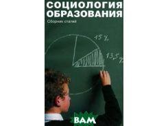 Социология образования. Том 13. Выпуск 22