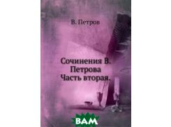 Сочинения В. Петрова. Часть вторая.