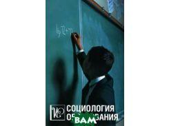 Социология образования. Том 15. Выпуск 26