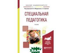 Специальная педагогика. Учебник для академического бакалавриата