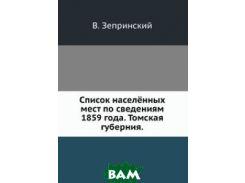 Список населённых мест по сведениям 1859 года. Томская губерния.