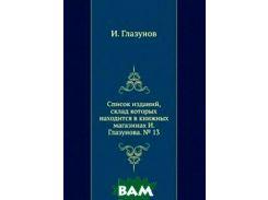 Список изданий, склад которых находится в книжных магазинах И. Глазунова.  13