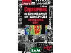 Справочник по измерительному контролю качества строительных работ (+ CD-ROM)