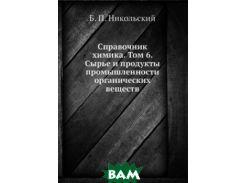 Справочник химика. Том 6. Сырье и продукты промышленности органических веществ