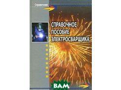 Справочное пособие электросварщика  (2-е издание)