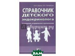 Справочник детского эндокринолога. Дедов И.И., Петеркова В.А.